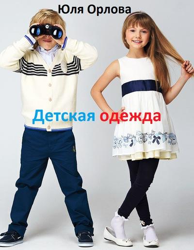 Юля Орлова