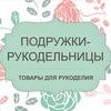 ТКАНИ И СКРАПБУКИНГ г.Казань