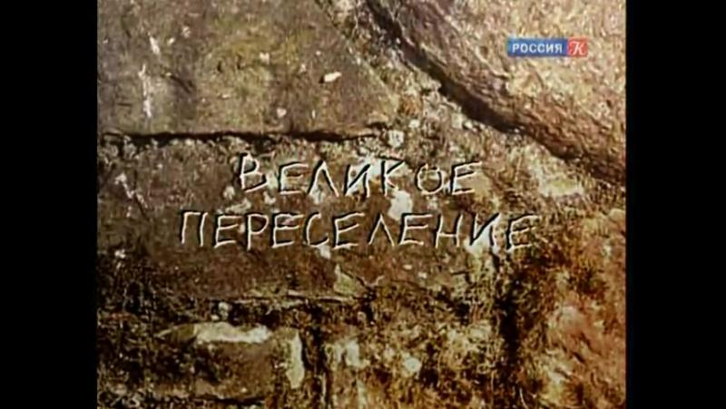 Говорящие камни. Фильм 1. Великое переселение