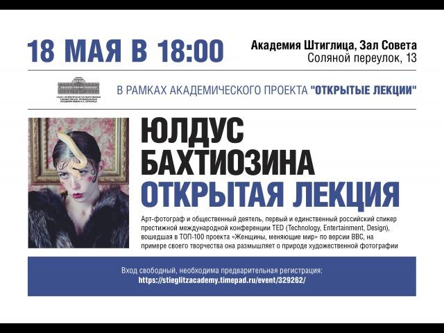 Юлдус Бахтиозина в Академии Штиглица Открытая лекция