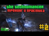 The Technomancer - Трейнинг и практика #2
