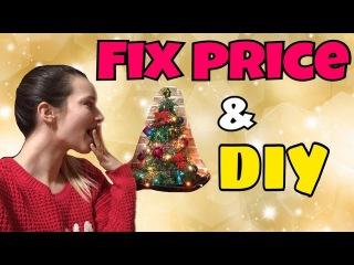 Новогодние покупки FIX PRICE | DIY мини ёлочка