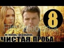 Чистая проба 8 серия 2011
