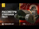 Рассмотри Stridsvagn fm 21 В командирской рубке World of Tanks