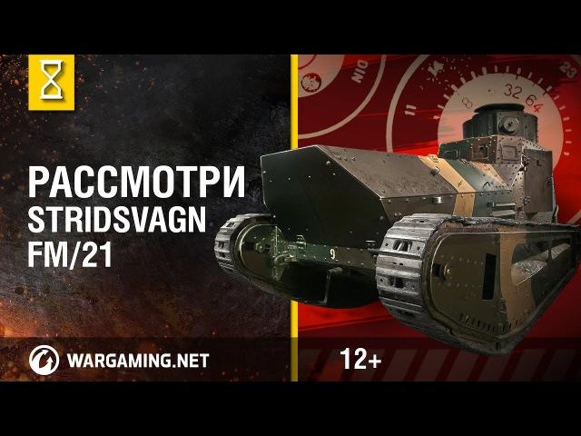 Рассмотри Stridsvagn fm/21. В командирской рубке.