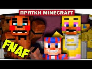 НОВАЯ ТАКТИКА!!! Прятки FNAF 4 - Прохождение Карт Minecraft