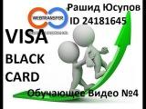 ОБУЧАЮЩЕЕ  Видео №4  при работе с VISA BLACK Card WEBTRANSFER Рашид Юсупов г. Махачкала