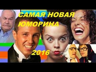 САМАЯ НОВАЯ И ЛУЧШАЯ Юморина от 16 12 2016 МАМЕНКО. ВЕТРОВ НОВЫЕ РУСКИЕ БАБКИ