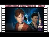 Капсула Времени - Обзор Resident Evil Code Veronica (Выпуск №41 сезон)