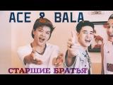 ACE & BALA – Старший брат (ОЗВУЧКА КВН)