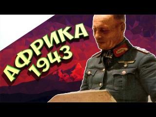 Пробуем Симулятор Второй Мировой Theatre Of War 2