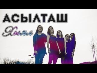 Асылташ - Хыял ۞ Alqanat cover