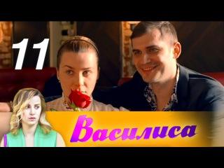 Премьера! Василиса. Серия 11 (2017) @ Русские сериалы