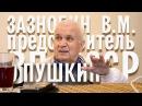 Беседа о творчестве А С Пушкина 2 из 3 с представителем ВП СССР Зазнобиным В М