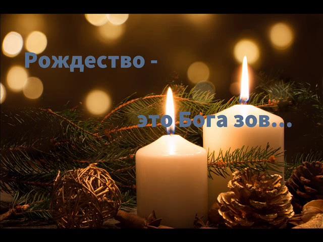 Рождество - это Бога зов...   Анастасия Наконечная