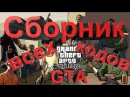 Сборник всех кодов ГТА Сан Андреас. Collection of all the GTA San Andreas codes.
