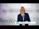 Интервью со Светланой Кашиной. SunWay Global Company.