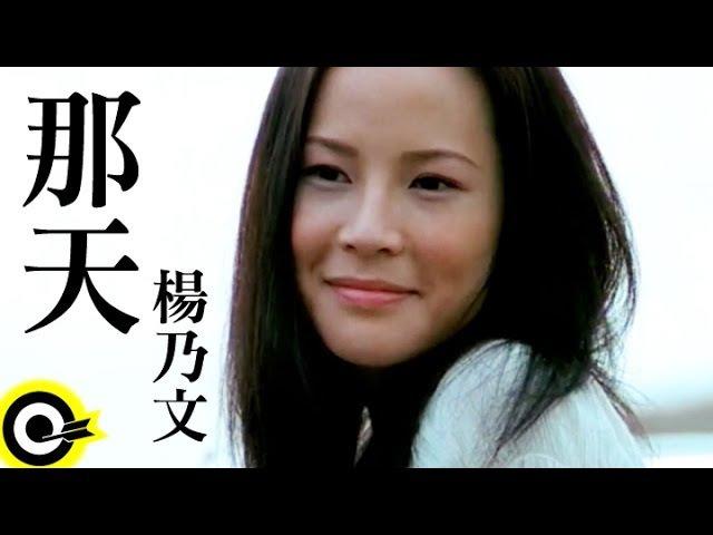 楊乃文 Faith Yang【那天】Official Music Video