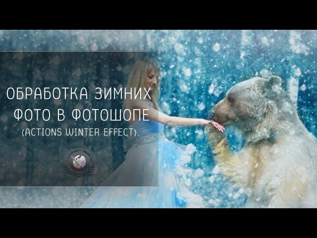 Обработка зимних фото в Фотошопе (экшен winter effect). » Freewka.com - Смотреть онлайн в хорощем качестве