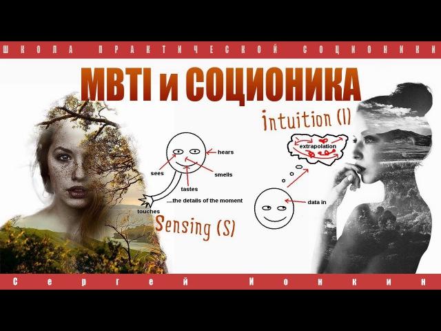 MBTI и соционика. Сенсорика/интуиция