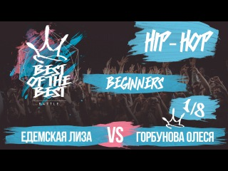 BEST of the BEST | Battle | 2016 | Hip-Hop Beg | 1/8 (Едемская Лиза vs Горбунова Олеся)