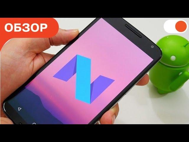 Обзор Android 7.0 Nougat список моделей, которые получат обновление