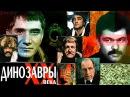 ДИНОЗАВРЫ ДВАДЦАТОГО ВЕКА криминал, боевик, драма СССР-1990 год