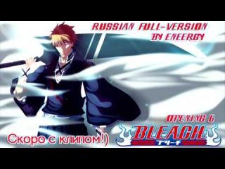 [EneerGy] Bleach OP 6 / Блич Опенинг 6 Alones (Russian Full-Version)