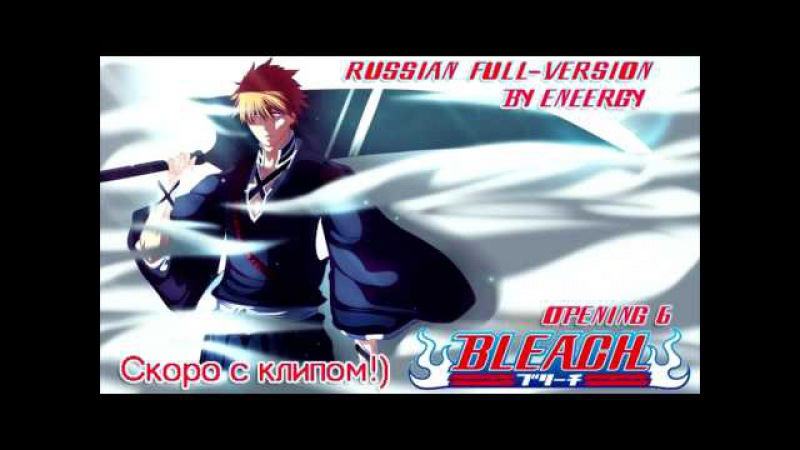 [EneerGy] Bleach OP 6 / Блич Опенинг 6 Alones (Russian Full-Version)