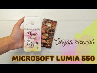 Печать картинки на чехле для Microsoft Lumia 550 | Обзор чехлов