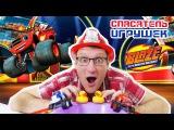 Видео для детей: Чудо машинки и Спасатель Игрушек. Вспыш и Крушила на новой трассе