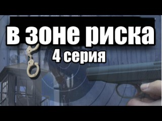 В Зоне Риска 4 серия из 16 (боевик, детектив, криминал) сериал