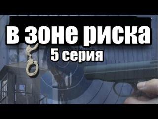 В Зоне Риска 5 серия из 16 (боевик, детектив, криминал) сериал