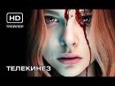 Телекинез Carrie 2013 Русский трейлер