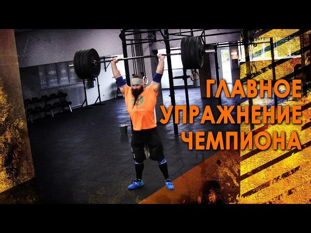 Эффективные КроссФит упражнения. Техника от Бородача. Часть 2