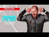 Саша Ветер - Стерео Аудио
