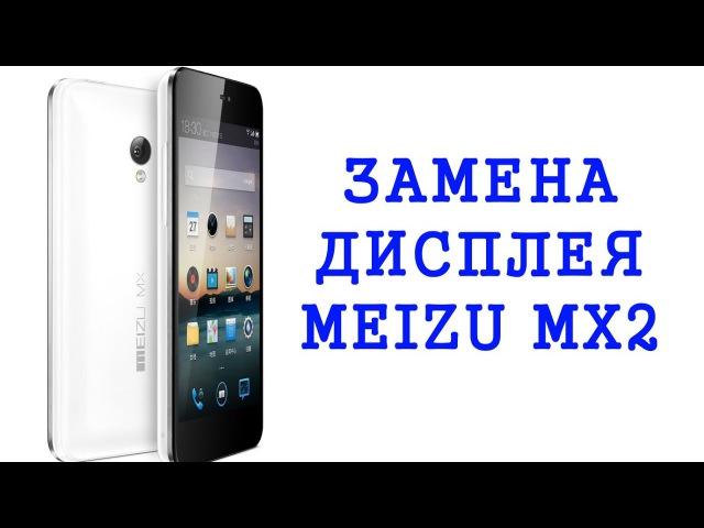 Разборка и замена дисплея Meizu MX2 M040 \ replacement lcd meizu mx2 m040
