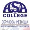 Обучение в ASA College   США USA New York