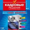 """Журнал """"Кадровые решения"""""""