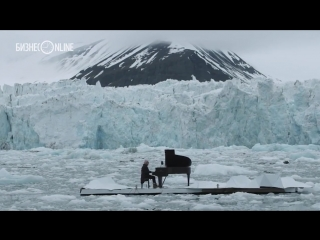 Людовико Эйнауди сел за рояль в открытом океане рядом с тающим ледником  [Good Music]