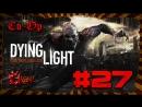 Let's Play Dying Light Co-Op 27 ► Пасхалочка и маска Гоуста ◄│ Девичье прохождение │