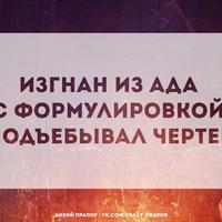 Денис Арсеньевский