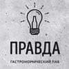 """Гастрономический паб """"ПРАВДА"""" в Калуге"""