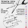 23/11 Тезисы 2016 (Новосибирск). Арт-Лига