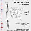 21/11 Тезисы 2016 (Кемерово). 1-й день