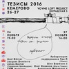 26-27/11 Тезисы 2016 (Кемерово). Vovne Loft