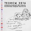 21-27 ноября. Тезисы 2016 (Нск, Томск, Кем)