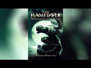 Вампиры Возрождение древнего рода (2006) | Slayer