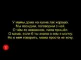 2yxa_ru_potap_i_nastya_-_umamy_tekst__