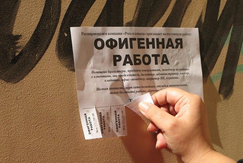 В Таганроге мошенник нажился на безработном, который искал работу